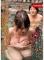 NASS-863A-浴衣近親相姦童貞