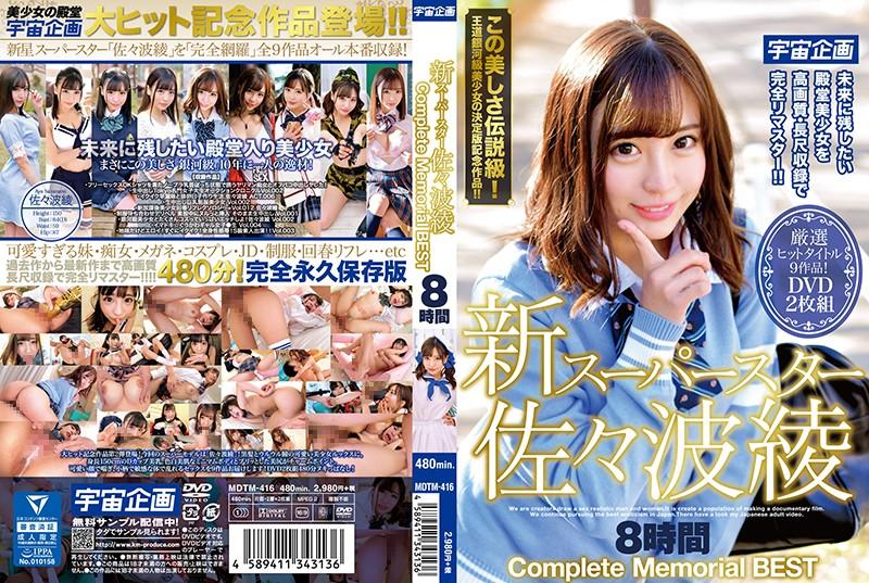 61mdtm00416-A-新スーパースター Complete Memorial BEST 8時間
