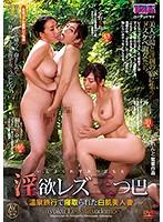 AVOP-431-淫欲溫泉旅行寢取白肌美人妻~神ユキ