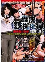 DBER-022-斷末魔の女體拷虐の秘肉...五十嵐星蘭