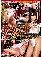 DBVB-003-潛入捜査官女裝子 絶頂地獄!!恥辱の追憶REINA