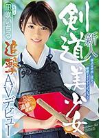 HND-616-新人 弱點中出剣道美少女追撃...凪咲いちる