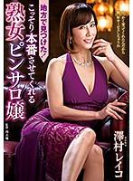 IGA-01-風俗嬢熟女 澤村レイコ
