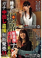 IR-064-相席居酒屋素人妻 中出盜撮無斷発売 11