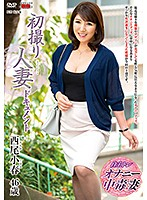 JRZD-863-初撮人妻 西尾小春