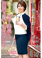 JUTA-100-極上!!三十路夫人 木村遙子