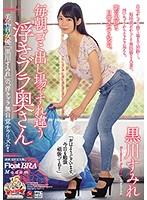 JUY-750-毎朝出場夫人 黒川すみれ