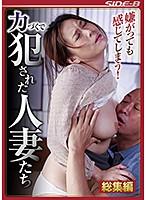 NSPS-772-侵犯人妻-笹倉杏