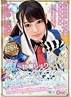 ONEZ-174-制服美少女!跡美しゅり