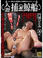 SGM-09-人妻捕鯨船 水著の五十路美熟女  円城ひとみ