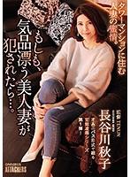 SHKD-832-美人妻侵犯… 長谷川秋子