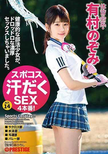 [F] ABP-712 运动服cosplay激烈性交共4次!体育运动系?有村望 act.14 运动服激情高潮性爱有码高清