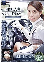 ANGR-006-白晝の人妻~背徳の獻身妻 羽田つばさ