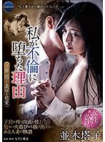 ANGR-007-淫靡濃厚情愛 並木塔子~