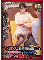 AP-643-長時間勉強女子癡漢...