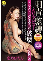 CESD-740-刺青×緊縛×SEX 戀乃ぼたん