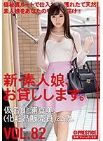 CHN-170-新素人娘。 82 仮名]北浦真美[化粧販売員]22歳。