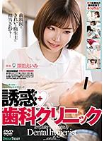 CMD-026-誘惑◆歯科診所 深田えいみ