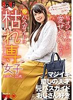 FSET-817-枯専女子 前田あこ25歳