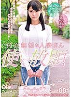 ONEZ-181-純真無垢人妻放題 CASE.001 天然系G罩杯...