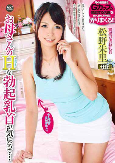OKSN-221 对着母亲色色的勃起乳头在意着…… 松野朱里