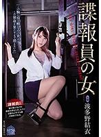 SHKD-834-諜報員の女 波多野結衣