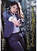SHKD-840-未解決捜査ファイル Episode001 特命捜査官 鏡 京子 橋本れいか