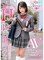 SKMJ-031-3分前女子●生!! 花岬みな