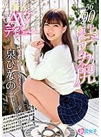 SKMJ-037-新人女子大生 泉ひなの