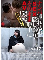 SNTL-017-SEX隠撮AV発売...
