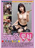 SOJU-003-五十路愛奴 由貴[仮名]55歳