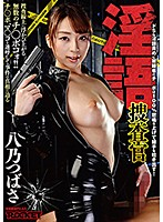 RCTD-229-淫語捜査官 八乃つばさ