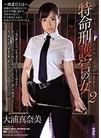 SHKD-861-特命刑護官の女2 大浦真奈美