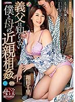 SPRD-1169-母の近親相姦 翔田千裡