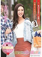 STARS-060B-専門學生時代の後輩 古川いおり