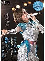 STARS-071-蕓能人輪姦 七海ティナ