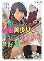 STARS-089-文系制服美少女の乳首 戸田真琴