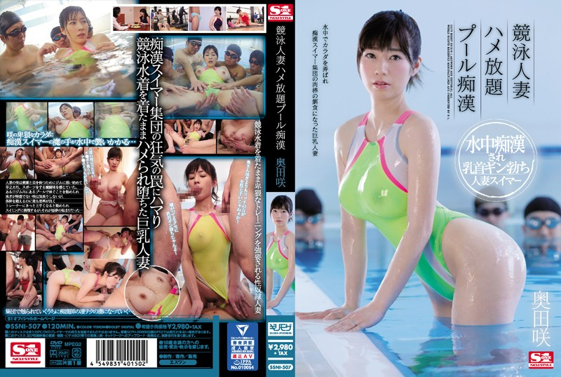 SSNI507-競泳人妻ハメ放題プール痴漢 奥田咲