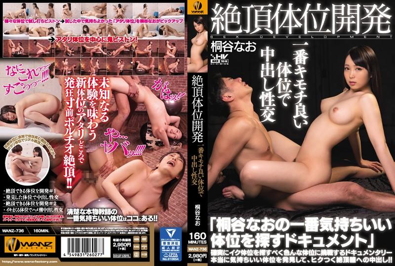 WANZ736-絶頂体位開発 桐谷なお 一番キモチ良い体位で中出し性交