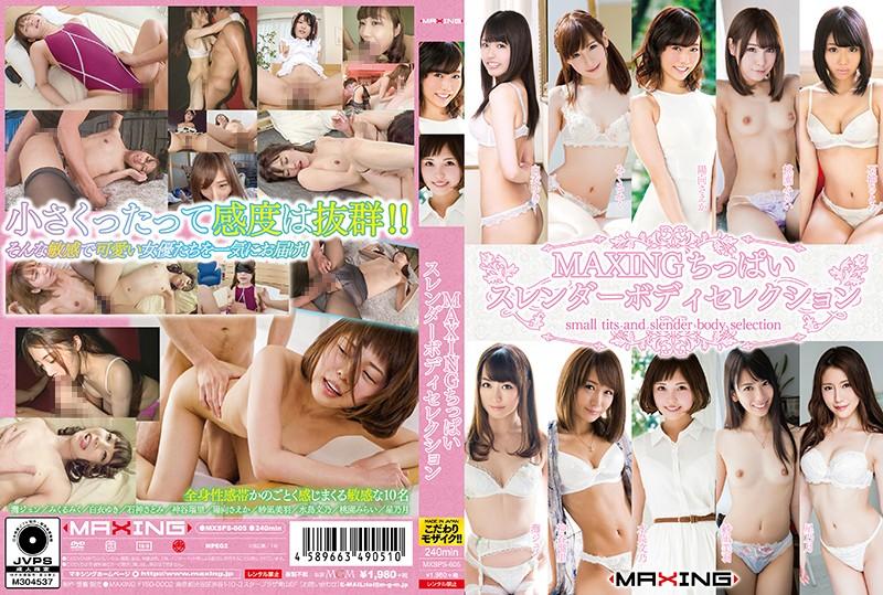 h_068mxsps00605-A-MAXINGちっぱいスレンダーボディセレクション
