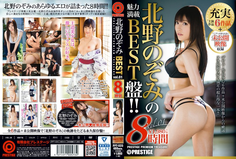 118ppt00035-C-北野のぞみ 8時間 BEST PRESTIGE PREMIUM TREASURE VOL.01