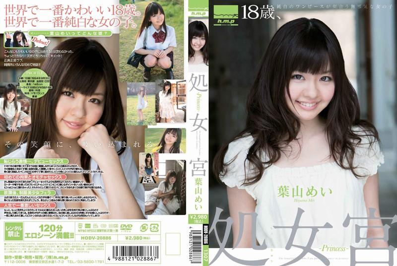 41hodv020886-B-処女宮 ~Princess~ 葉山めい