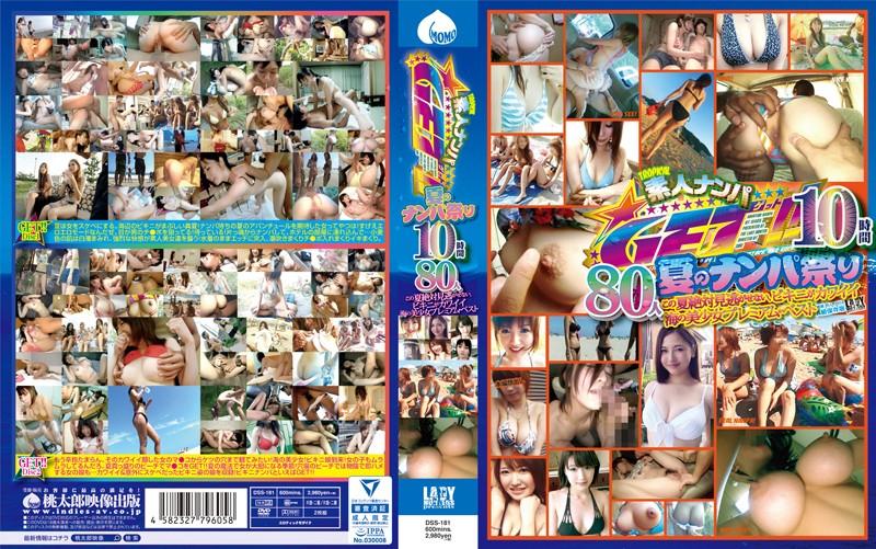 dss00181-A-GET!!!素人ナンパ80人10時間 夏のナンパ祭り この夏絶対見逃がせない、ビキニがカワイイ海の美少女プレミアム?ベスト