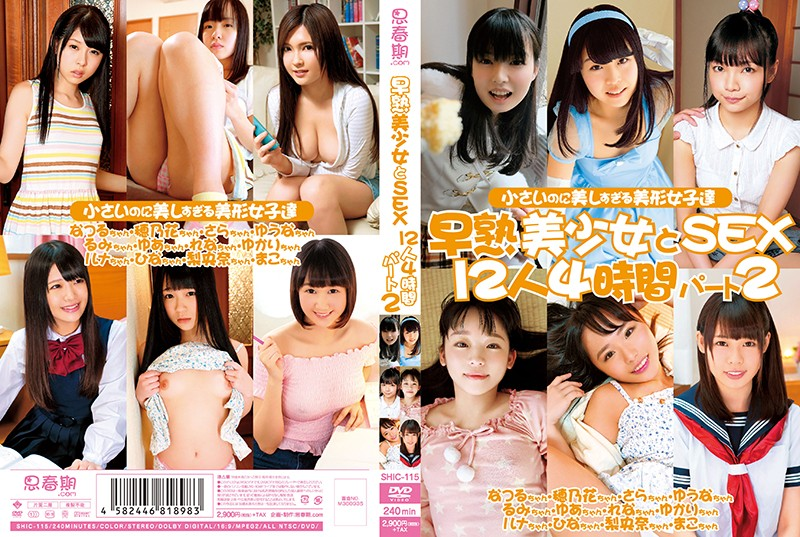 h_839shic00115-B-早熟美少女とSEX12人4時間パート2