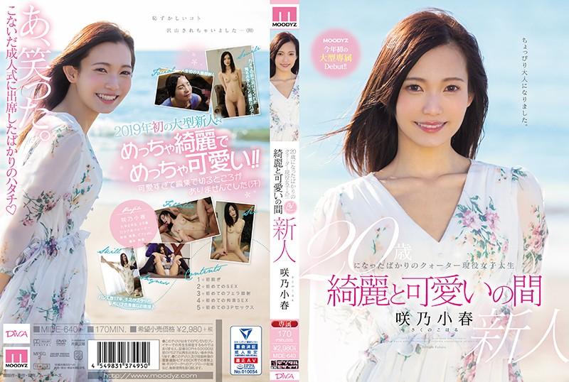 mide00640-20歳になったばかりのクォーター現役女子大生 綺麗と可愛いの間 咲乃小春