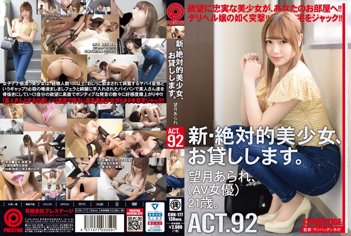 chn-177-【プレステージ】【特典生写真付き】新?絶対的美少女、お貸しします。 92 望月あられ(AV女優)21歳。