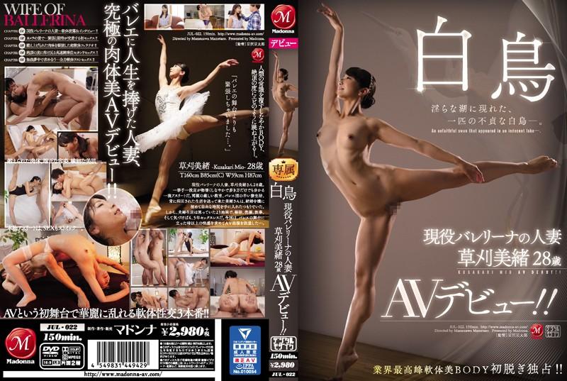 jul-022-白鳥 現役バレリーナの人妻 草刈美緒 28歳 AVデビュー!!