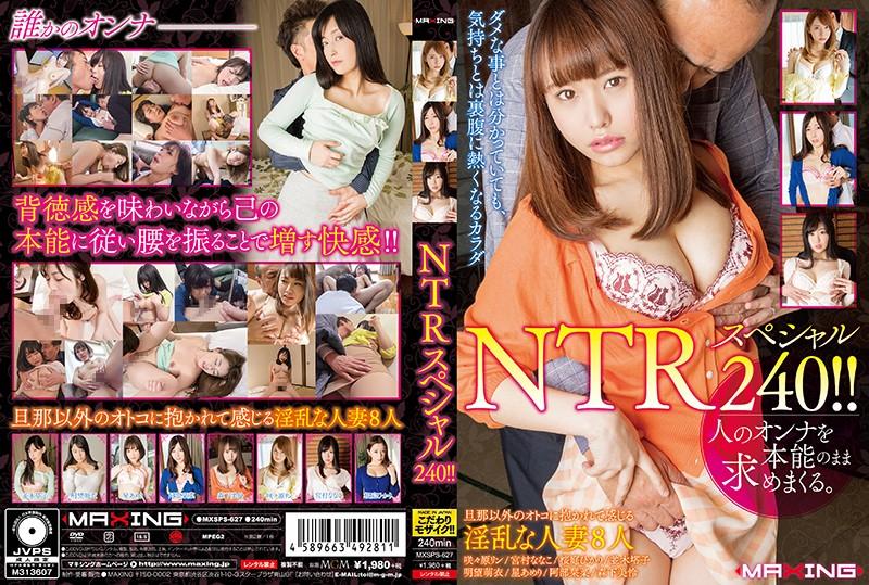mxsps-627-A-NTRスペシャル240!!