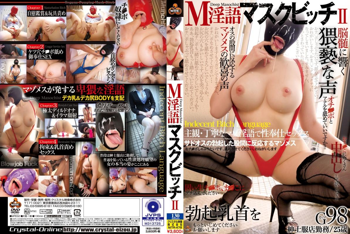 nitr-478-M淫語マスクビッチ 2