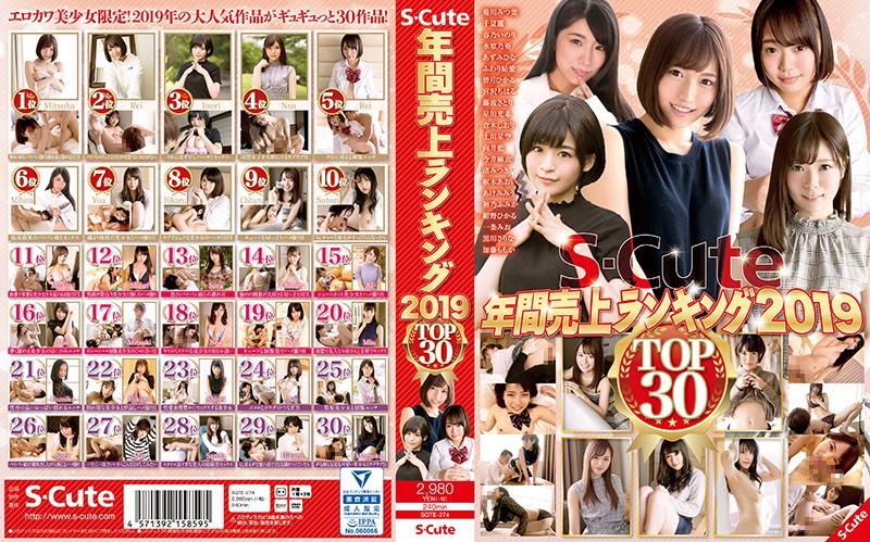 sqte-274-S-Cute年間売上ランキング2019 Top30